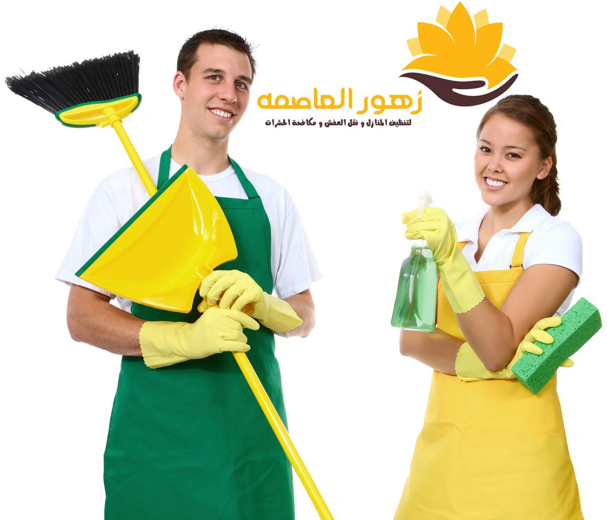 Photo of شركه تنظيف بالرياض
