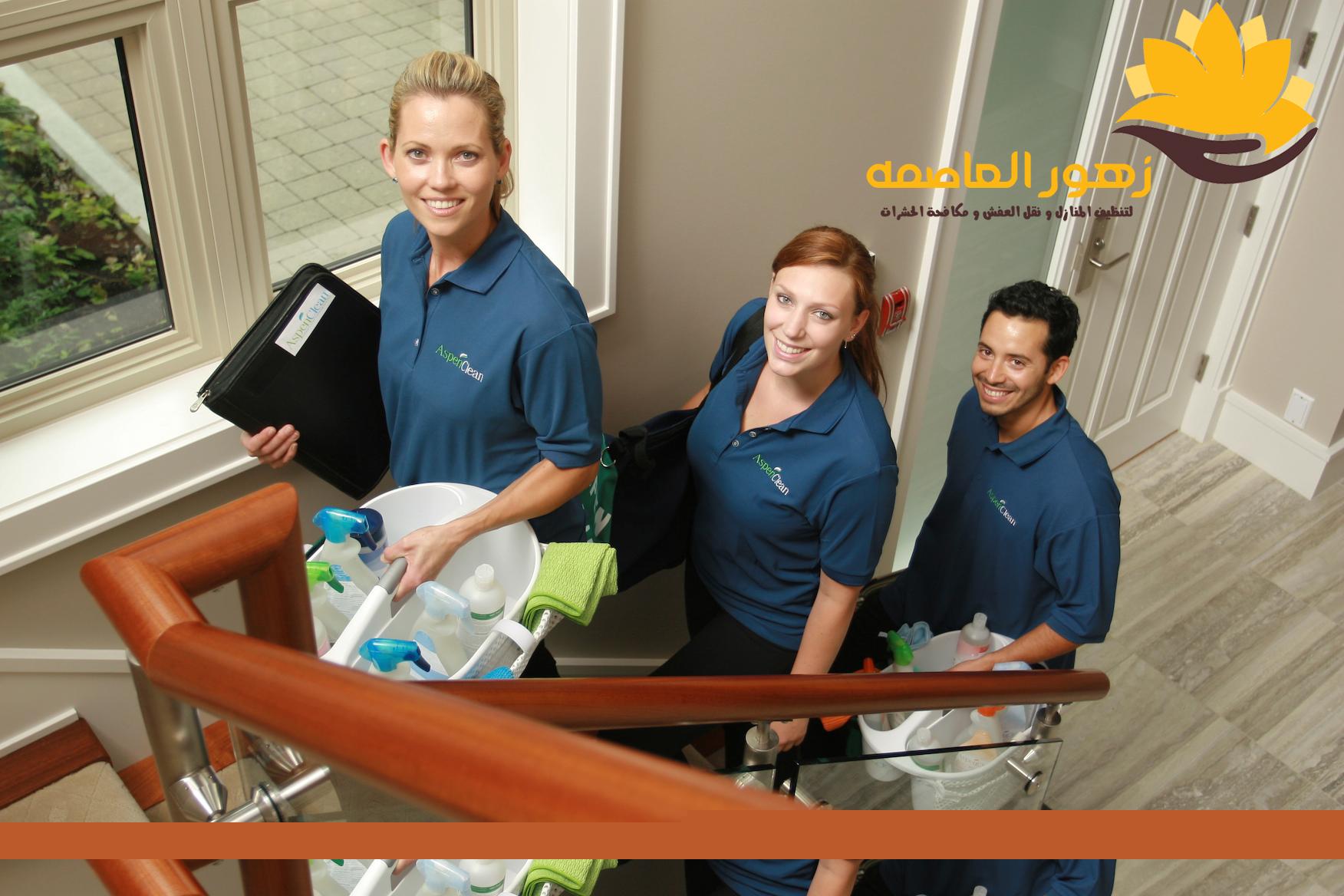 Photo of شركه تنظيف منازل بالرياض