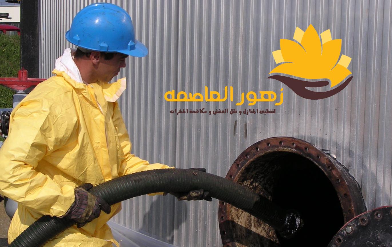 Photo of شركه تنظيف خزانات بالرياض