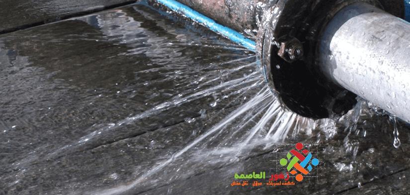 Photo of كشف تسربات المياه بالرياض